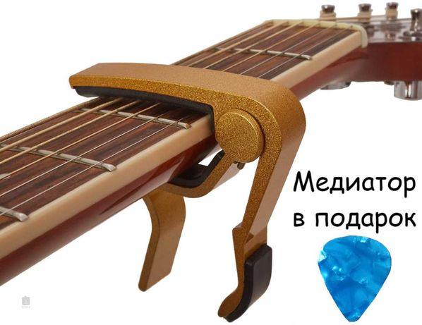 Продам каподастер для гитары + медиатор в подарок