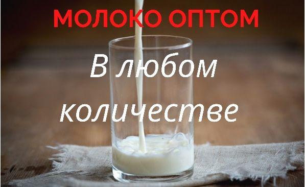 Молоко по 150