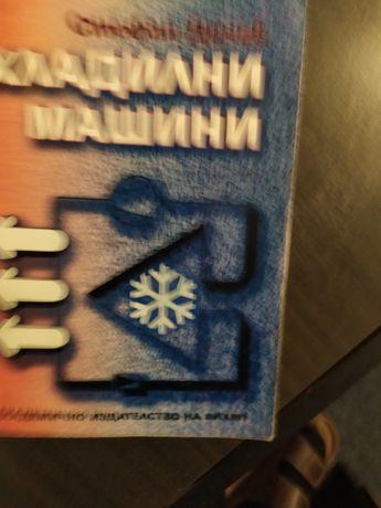 Учебник по Хладилни машини