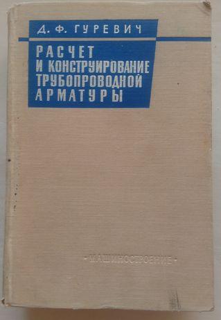 Кн. Расчет и конструирование трубопроводной арматуры