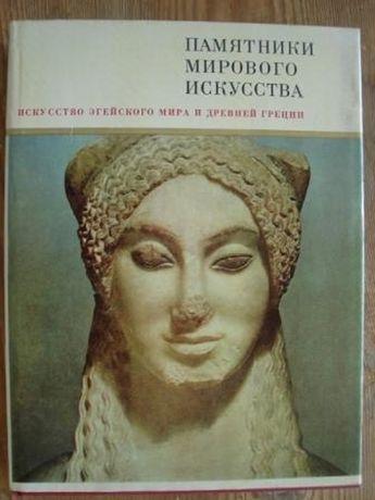 Паметници на световното изкуство - два рускоезични албума