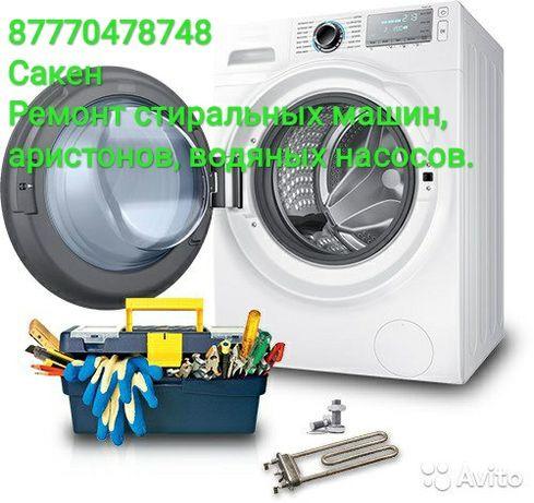 Ремонт стиральных машин аристонов кандиционеры насосы вакумные