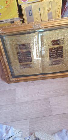 Куран сози жазылган картинка