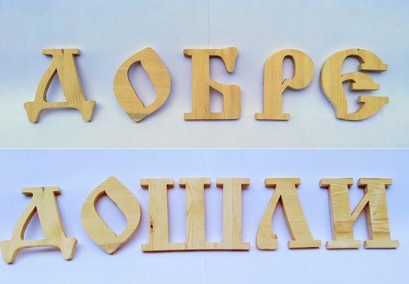 Букви от дърво в стар стил