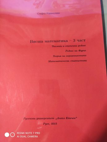 Учебник по Висша математика - 3 част