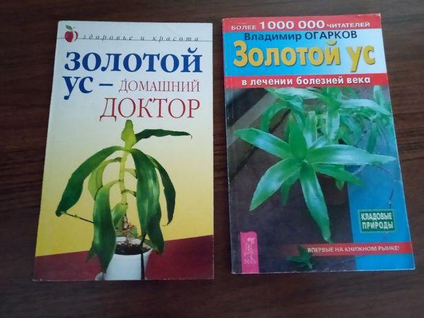 Книги о здоровье Золотой ус.