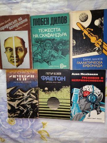 Продавам книги научна фантастика от личната си библиотека