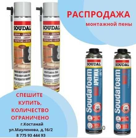 пена Монтажная, силикон, клей -герметик SOUDAL