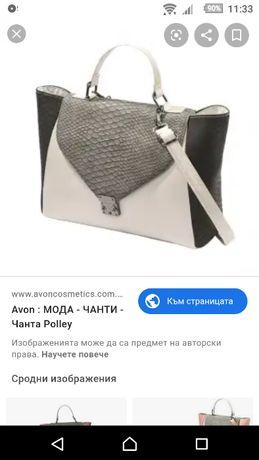 Дамска чанта от Avon