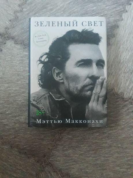 Зеленый свет. Книга, Мэттью Макконехи