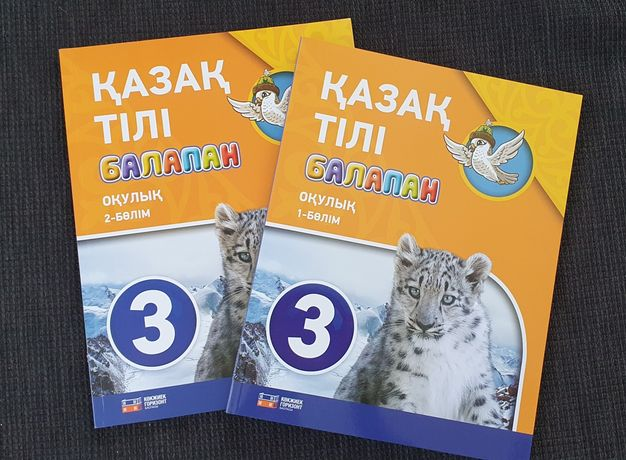 Учебник казахского языка 2 части для русских школ