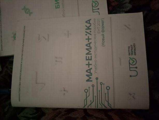 Продам учебно методическое пособие математики(по новому формату)