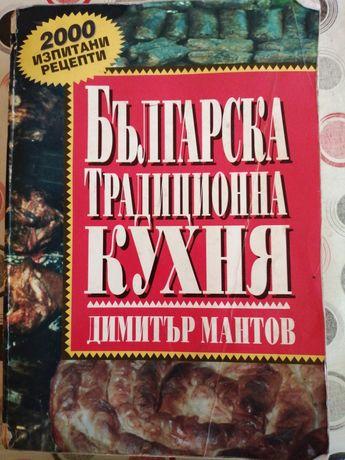 Българска традиционна кухня и други