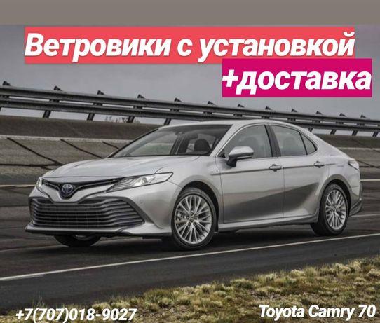 Ветровики Toyota Camry 70 Тойота Камри 70 /Оригинал -Европа/ Установка