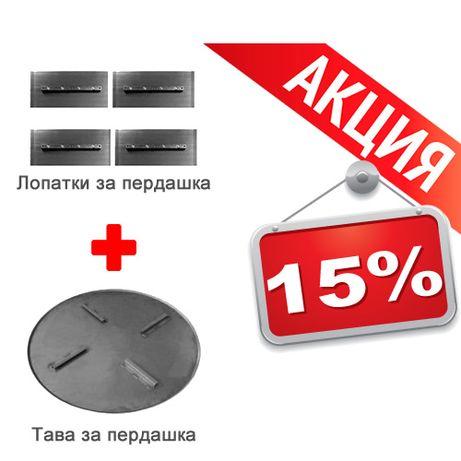 АКЦИЯ! Комплект лопатки + тава за пердашка -15%