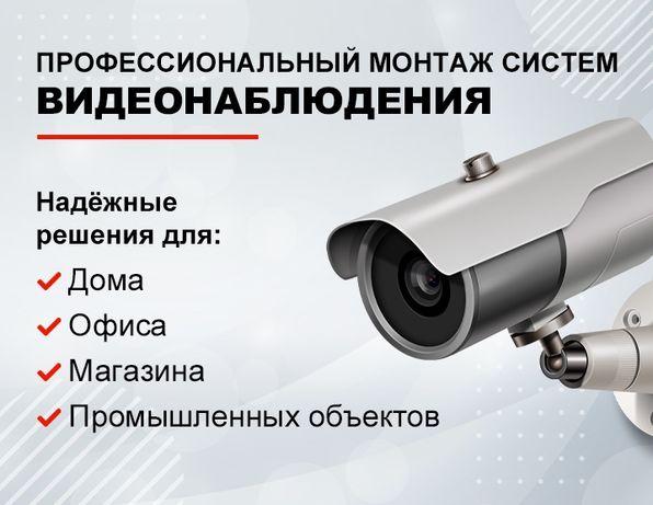 Установка видеонаблюдения, домофоны, видеодомофоны