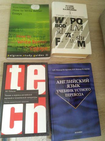 Продам книги и учебники на английском языке