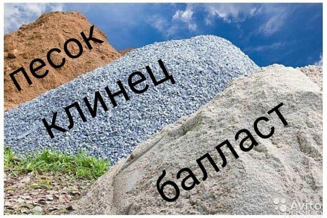 Песок, клинец, балласт