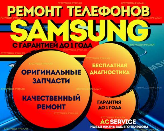 Ремонт телефонов Samsung замена стекла, дисплея, экрана, батареи