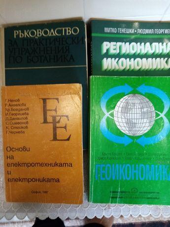 Учебници от 8 до 10 лева