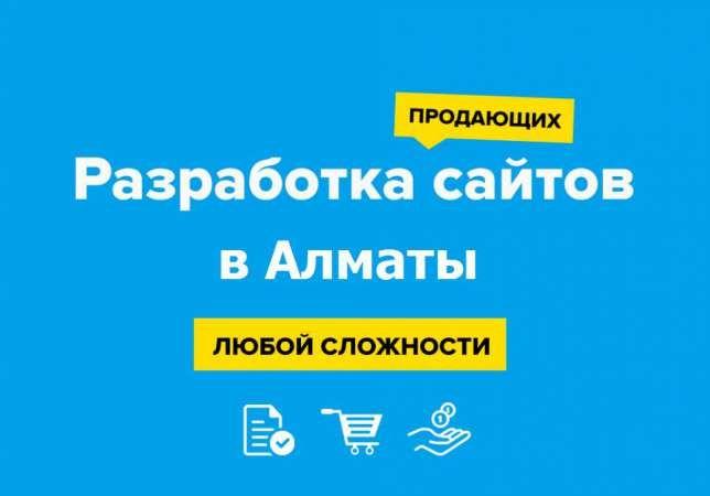 Разработка сайта. Бонус! В подарок 12 интернет услуг. Реклама. Логотип