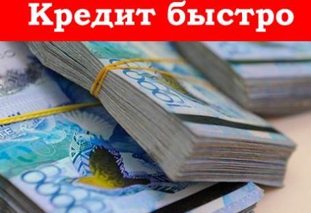 Nalichnost' быcтpo, в каждом городе Казахстана