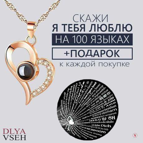 Кулон «Я тебя люблю» на 100 языках мира