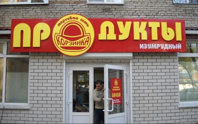 Продуктовый магазин по Кенесары