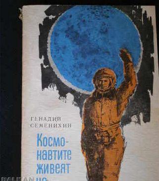 """Генадий Семенихин-""""Космонавтите живеят на земята"""""""