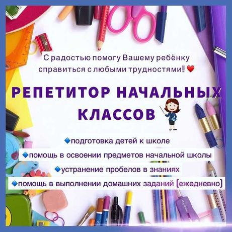 Подготовка к школе. Репетиторство по предметам начальных классов.