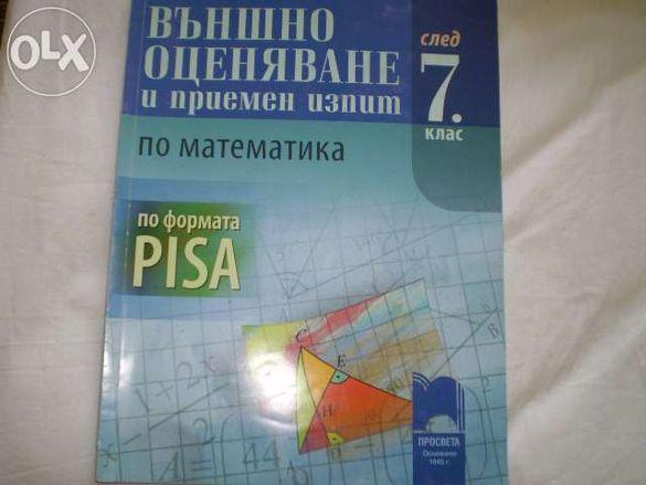 Външно Оценяване След 7 Клас Математика Просвета
