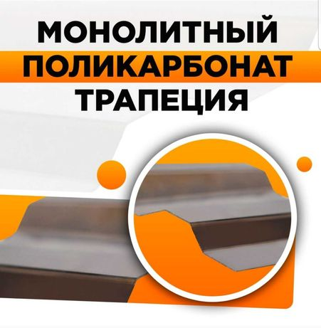 Монолитный поликарботанат ( Полигаль), Прозрачнрый шифер, Профнастил!