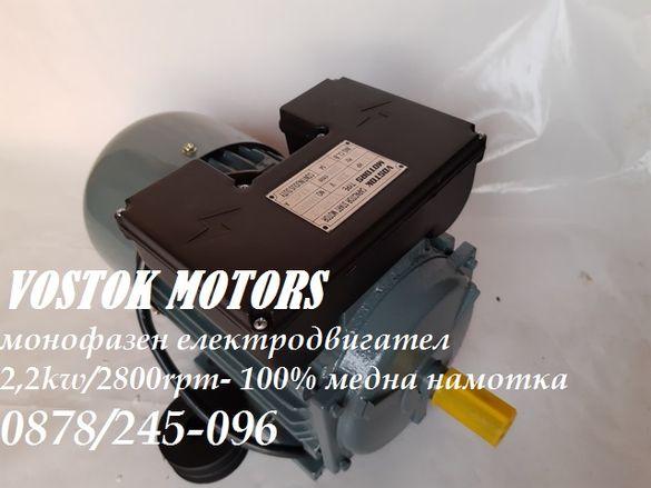 Монофазни електромотори с 100% медна намотка! 2,2кв, гаранция!