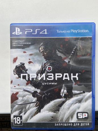 Призрак цусимы Игра на PS4