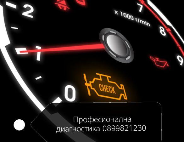 Автомобилна диагностика,софтуерно изключване,адаптации,нулиране сервиз