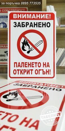 """голяма табела """"Забранено паленето на открит огън!"""""""