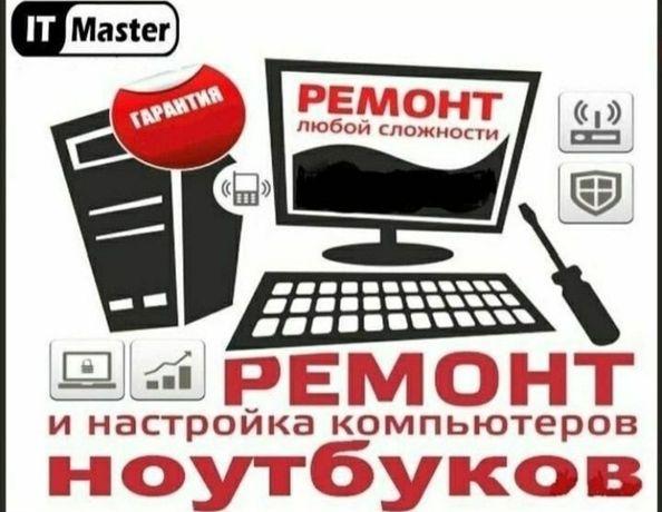 Ремонт и Настройки Компьютеров и Ноутбуков, Программист 1с установка.
