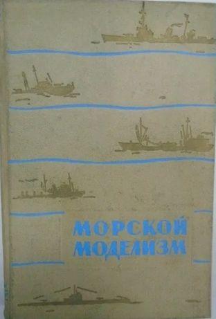 Книга ръководство за моделиране на кораби