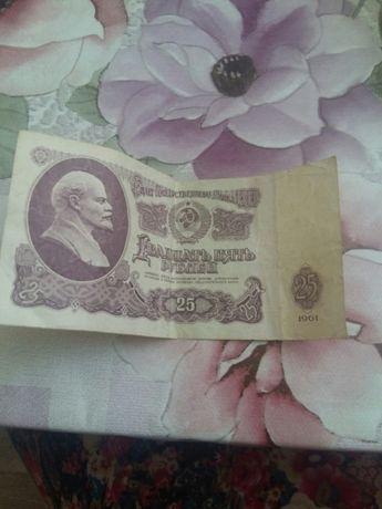 Двадцать пять рублей 1961 года