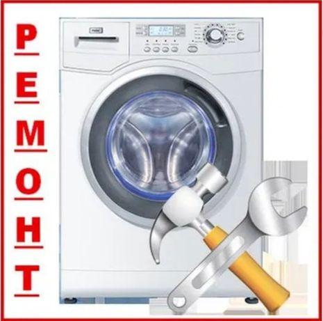 Быстрый и качественный ремонт стиральных машин Автомат