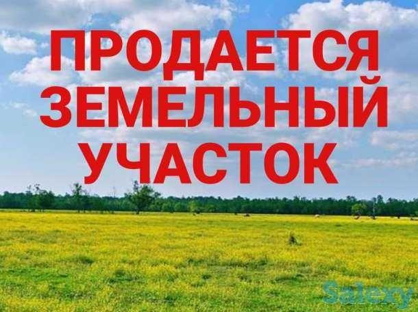 Продается земля г.Капчагай