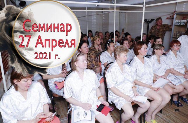27 Апреля 2021 г. Обучающий Семинар для косметологов и массажистов