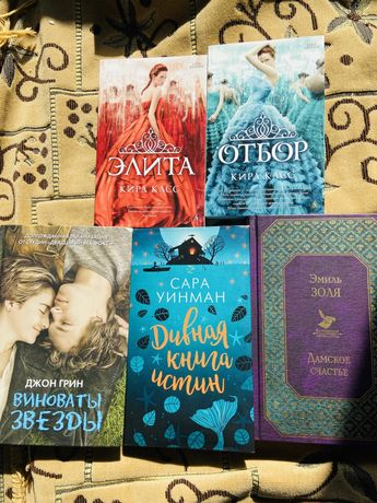 Книги с хорошей ценой