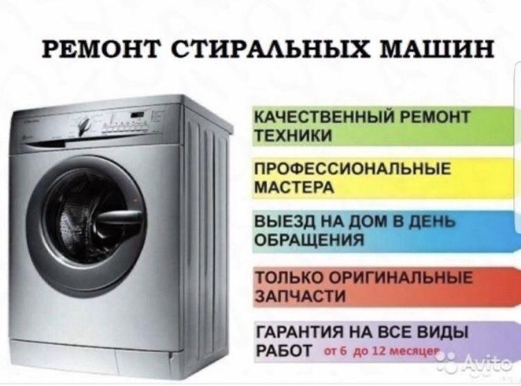 Ремонт стиральных, холодильников, микровоновых печей, пылесос, Шымкент - изображение 1