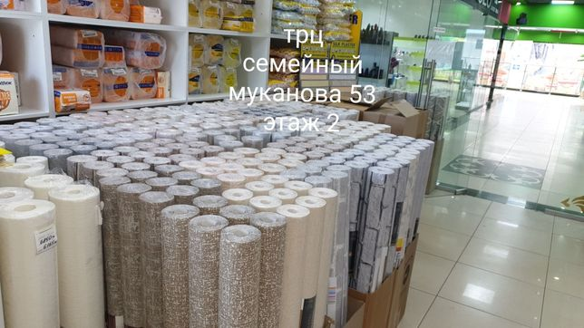 Рулонные обои Петропавловск