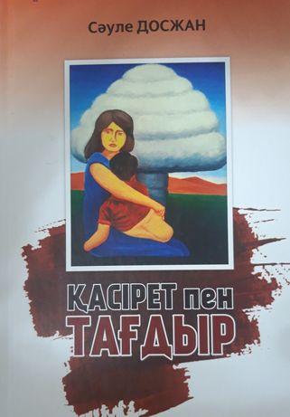 """"""" Қасірет пен тағдыр"""" кітабы"""