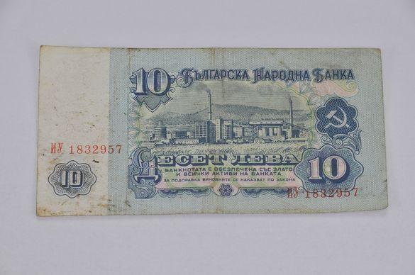 Банкнота 10 лева 1974