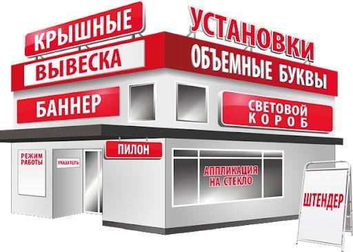 Изготовление наружной рекламы Стенды баннера Таблички Вывеска