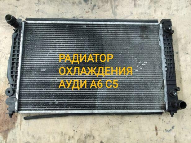 Радиатор охлаждения двигателя Ауди А6 С5