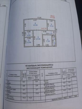 Продаётся Дом в село Бурыл